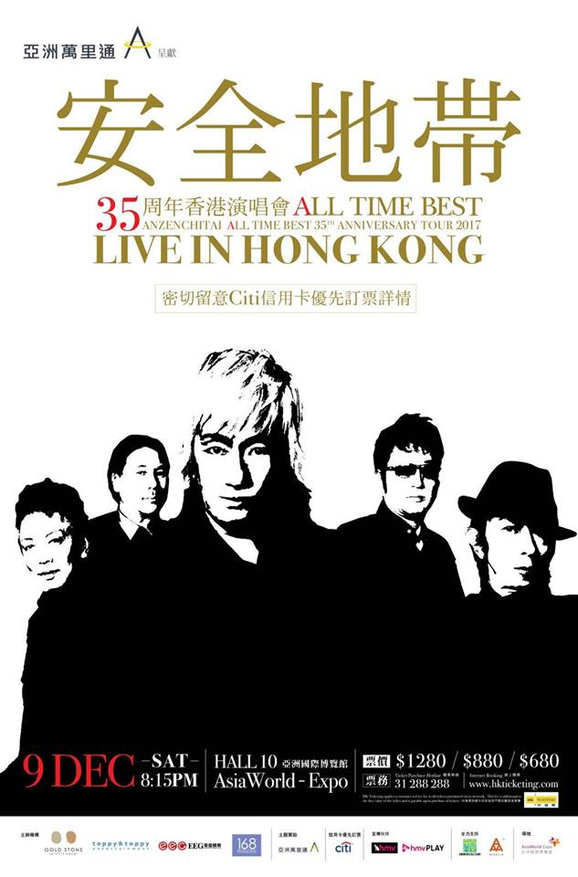 125915 Best My All Time Favorite Travel Pictures Images On: 安全地帯 35周年ツアー 香港公演 チケット代行
