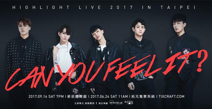 HIGHLIGHT台湾