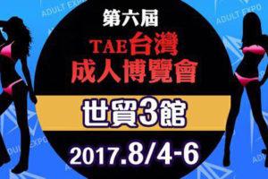 TAE台灣成人博覽會