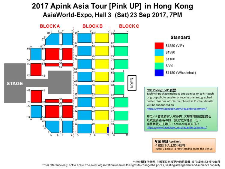 Apink香港座席表
