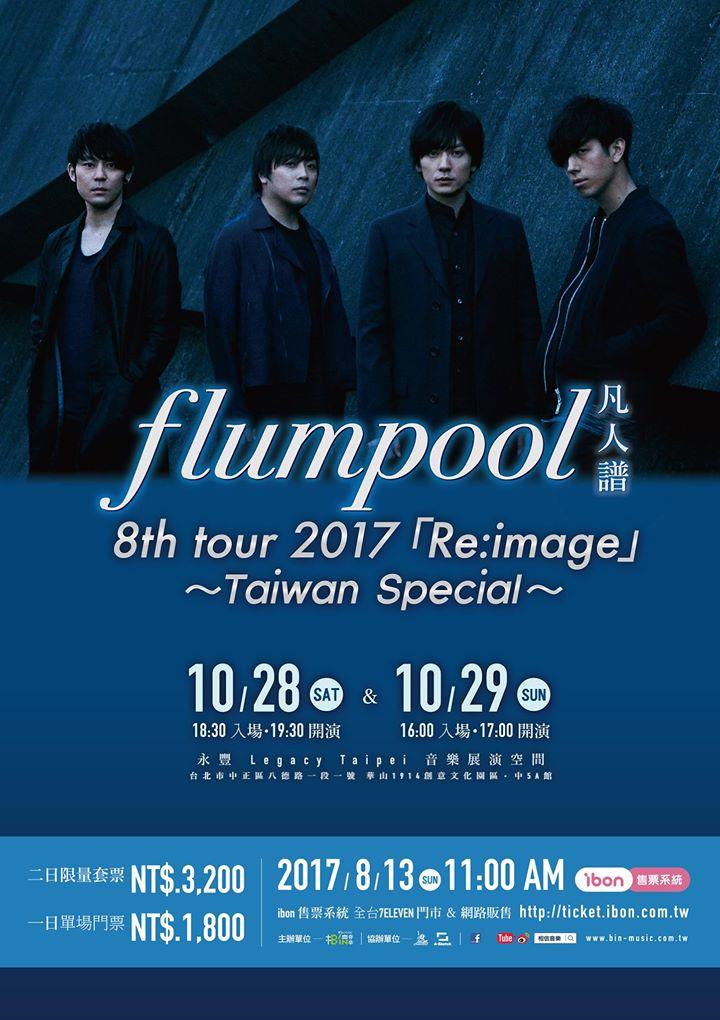 flumpool台湾