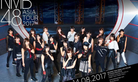 NMB48アジアツアー