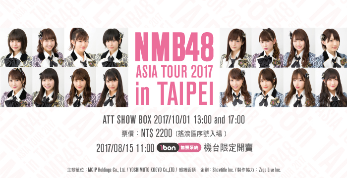NMB48台湾