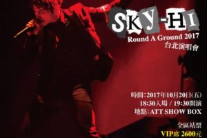 SKY-HI台湾