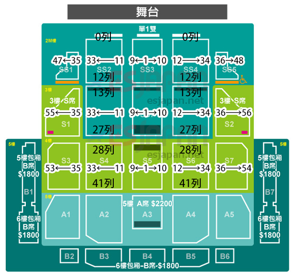 ゆず台湾座席番号