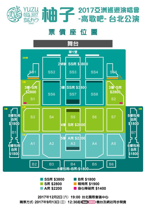 ゆず台湾座席表