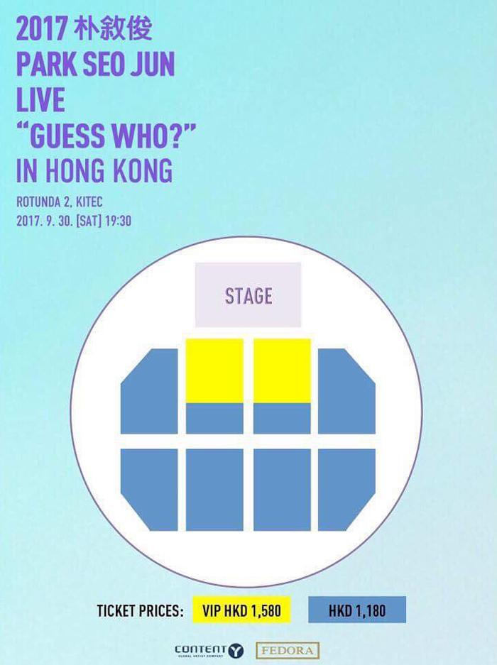 パクソジュン香港座席表