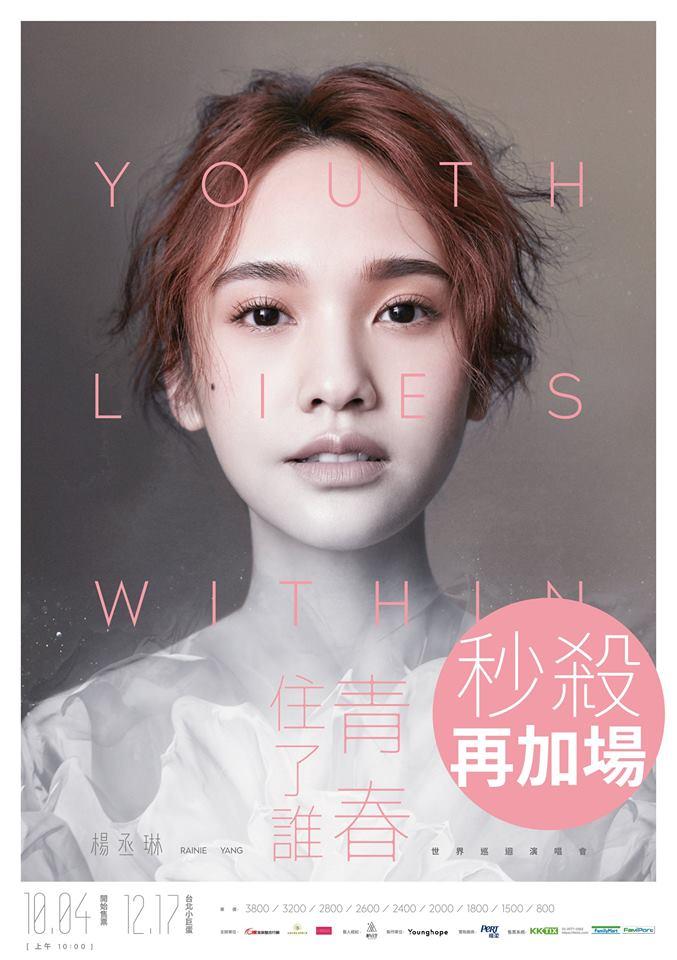 レイニーヤン台湾追加公演