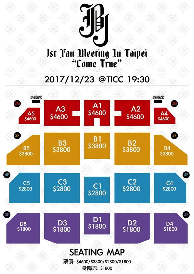 JBJ台湾座席表