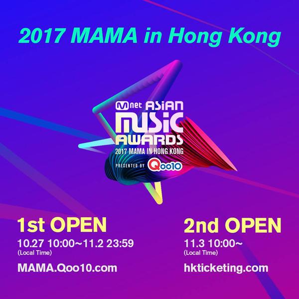 MAMA香港