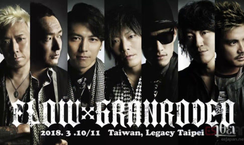FLOW×GRANRODEO台湾
