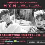 MXM台湾
