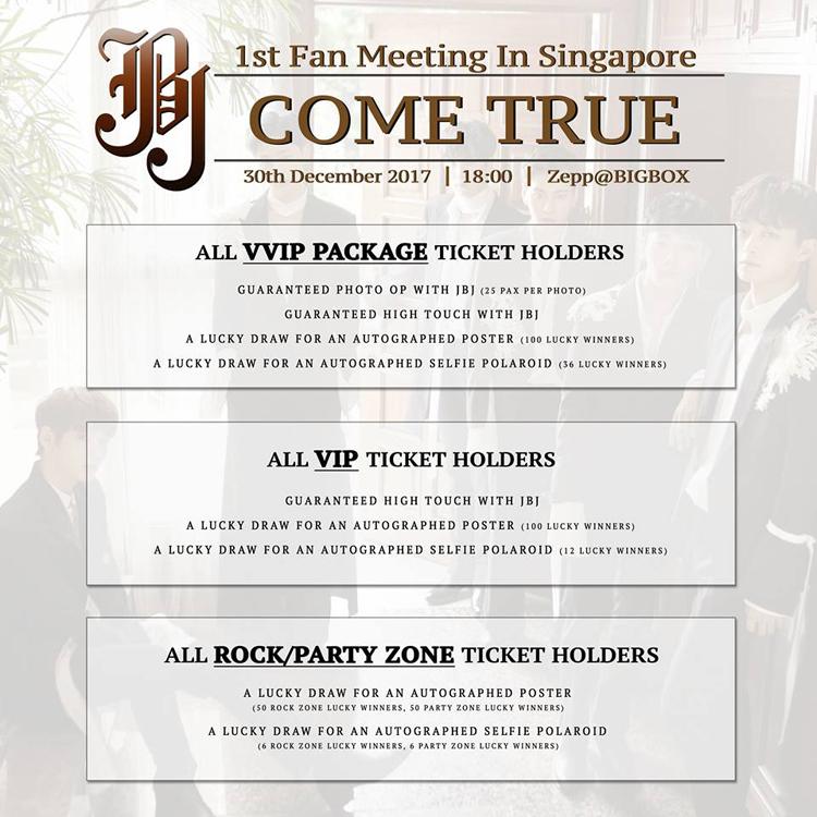 JBJシンガポール特典