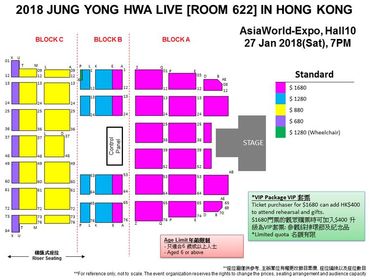 ジョンヨンファ香港座席表