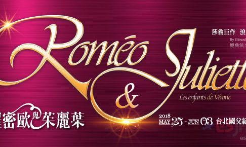 ロミオとジュリエット台湾