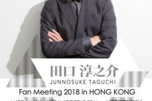 田口淳之介香港
