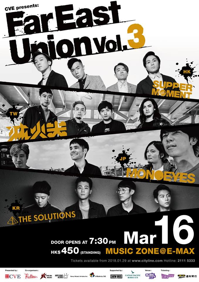Far East Union Vol.3香港