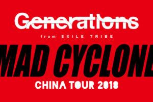 GENERATIONS中国ツアー