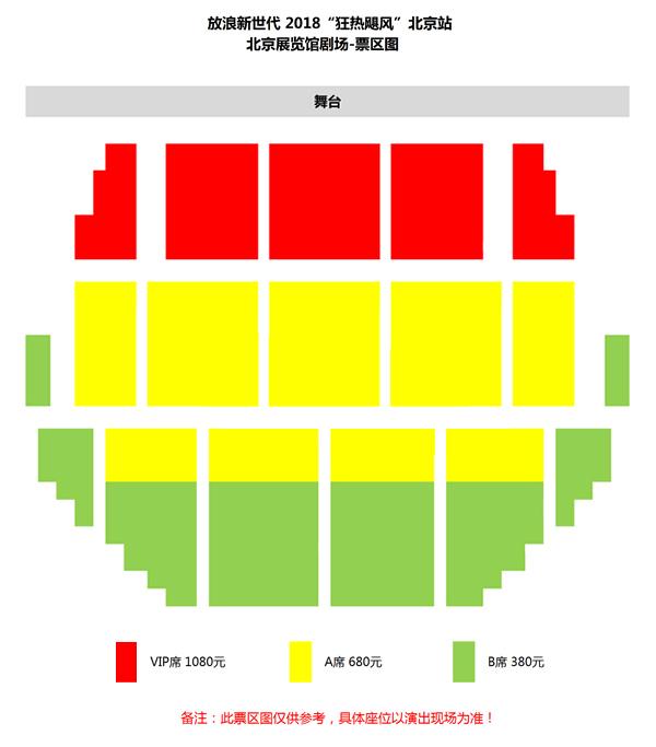 GENERATIONS北京座席表