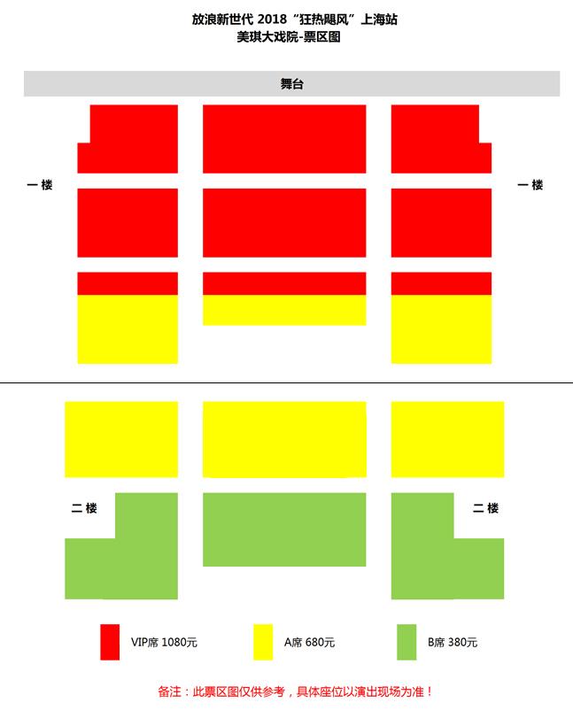 GENERATIONS上海座席表
