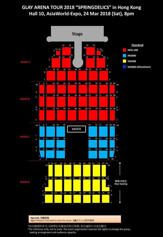 GLAY香港座席表