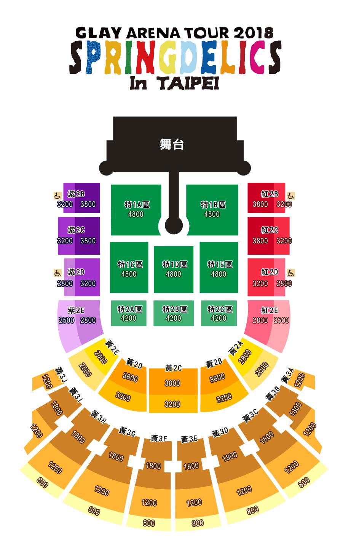 GLAY台湾座席表