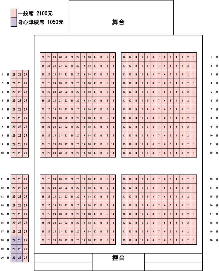 春のときめき♡ティーパーティー台湾座席表