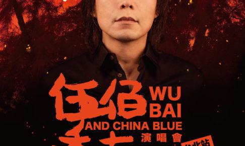 伍佰&China Blue台北