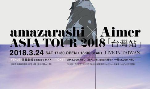amazarashi × Aimer
