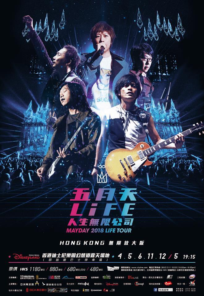 五月天香港