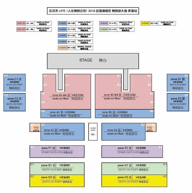 五月天香港座席表