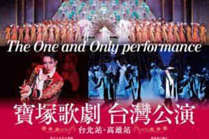 宝塚歌劇台湾