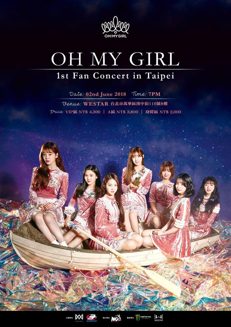 Oh My Girl 台湾