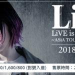 LiSA台湾