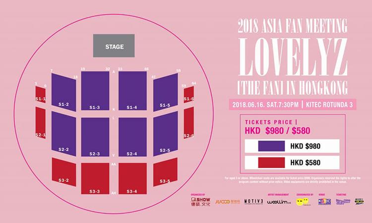 Lovelyz香港座席表