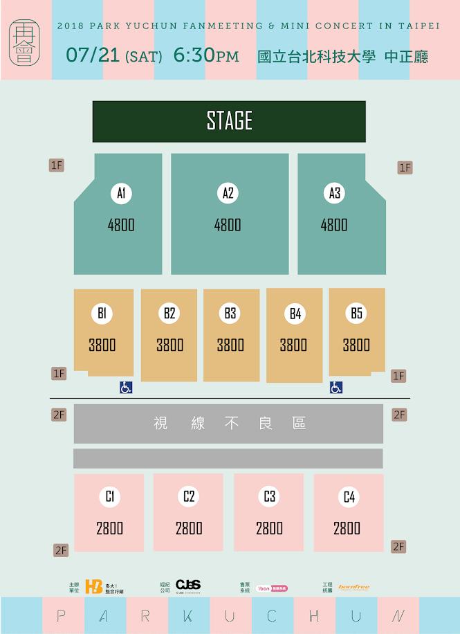 ユチョン台湾座席表