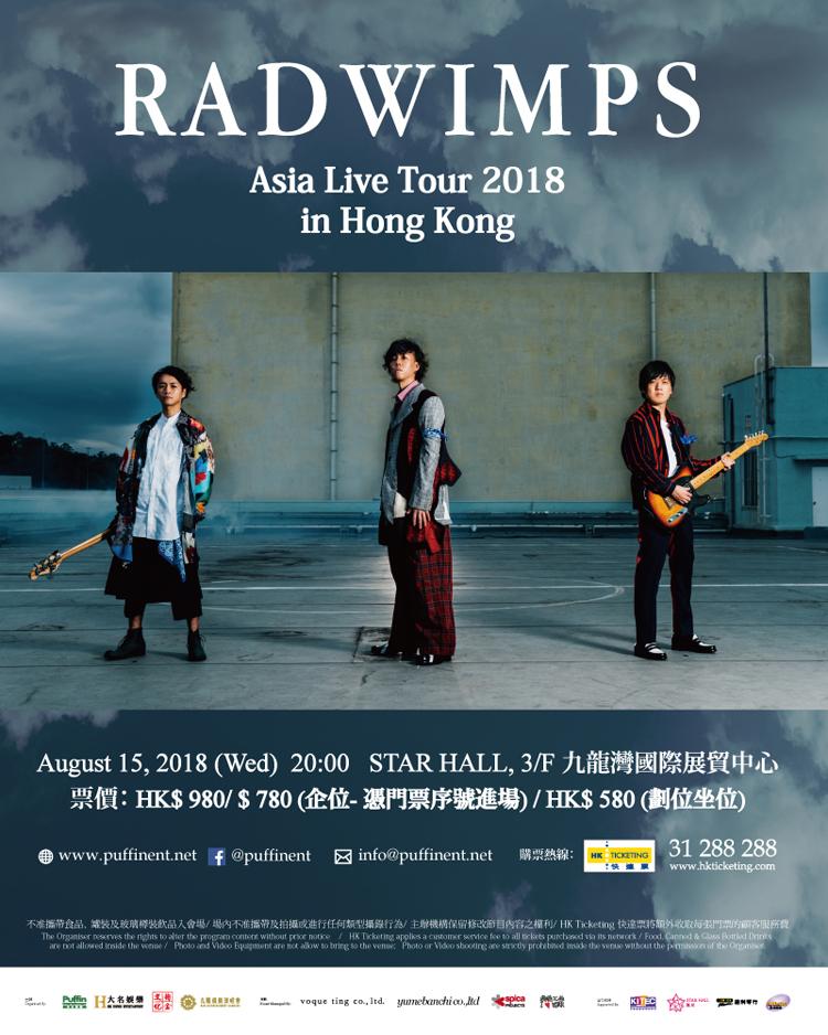 RADWIMPS香港