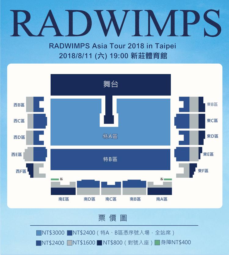 RADWIMPS台湾座席表