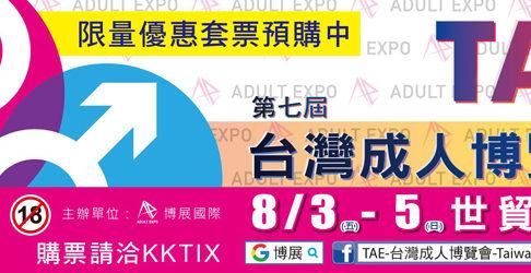 第7回 TAE 台湾成人博覧会