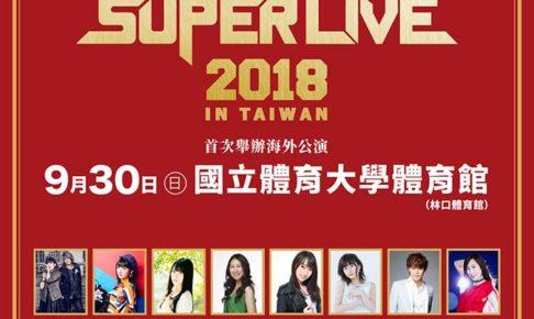 KING SUPER LIVE台湾
