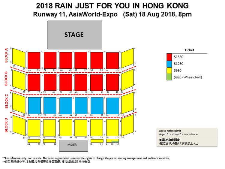 RAIN香港座席表