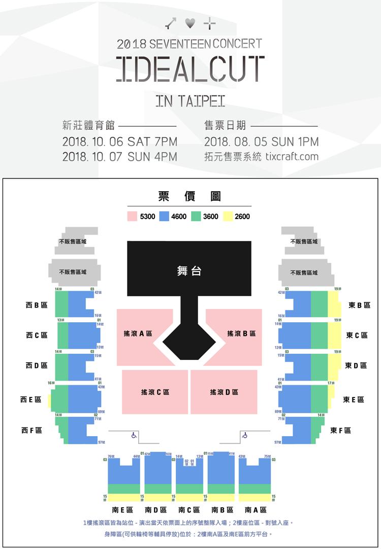 SEVENTEEN台湾座席表