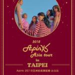 Apink台湾