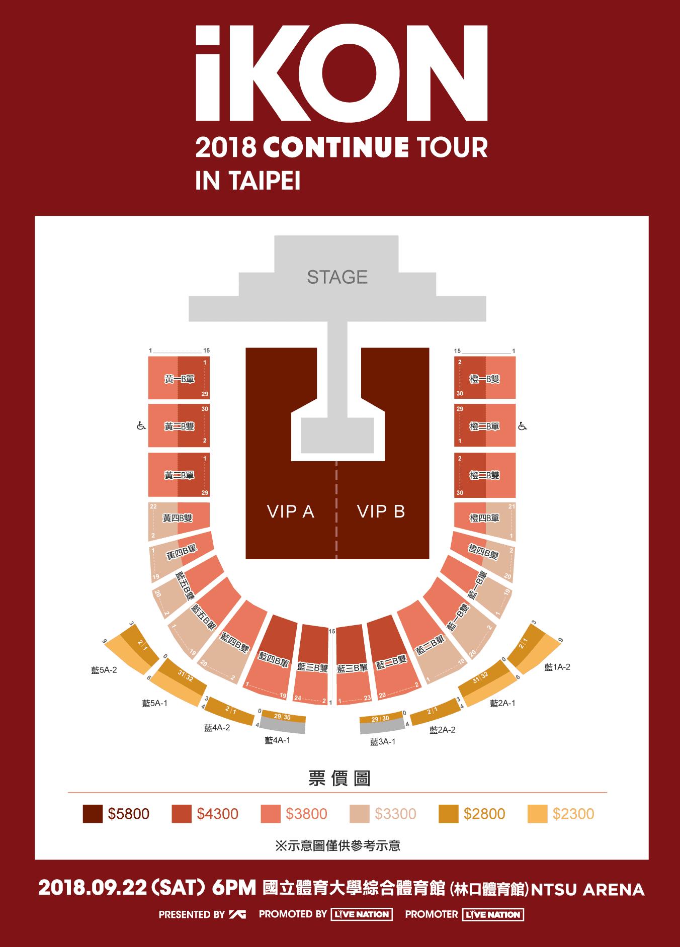 iKON台湾座席表