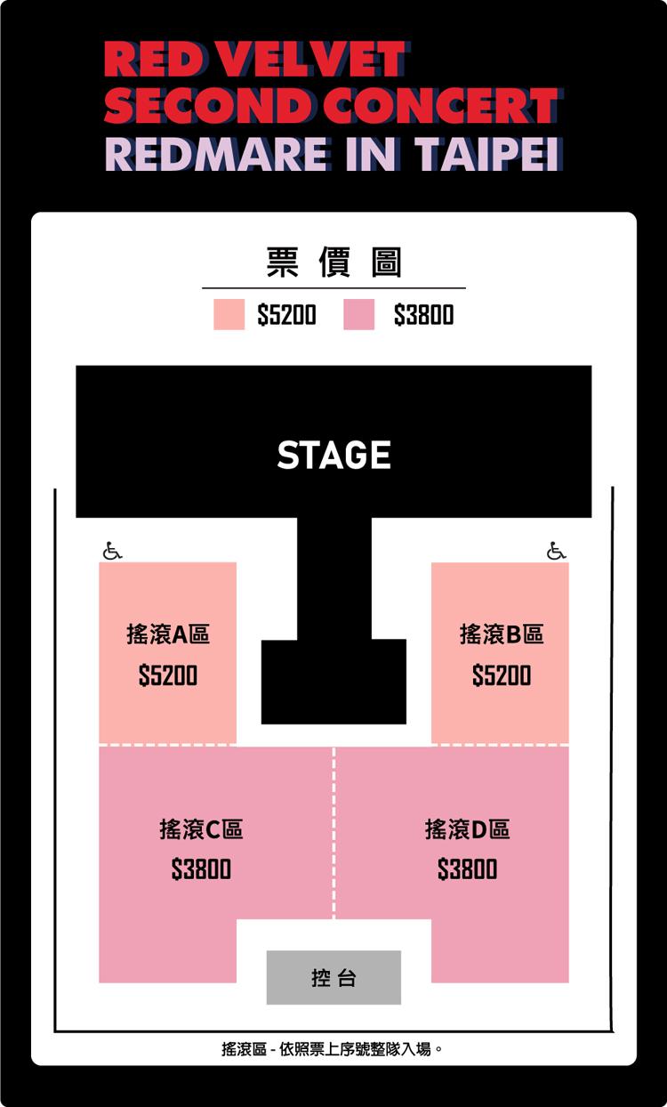 Red Velvet台湾座席表