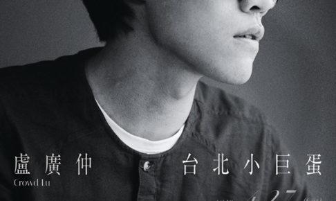 盧廣仲台湾