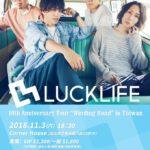 LUCK LIFE台湾