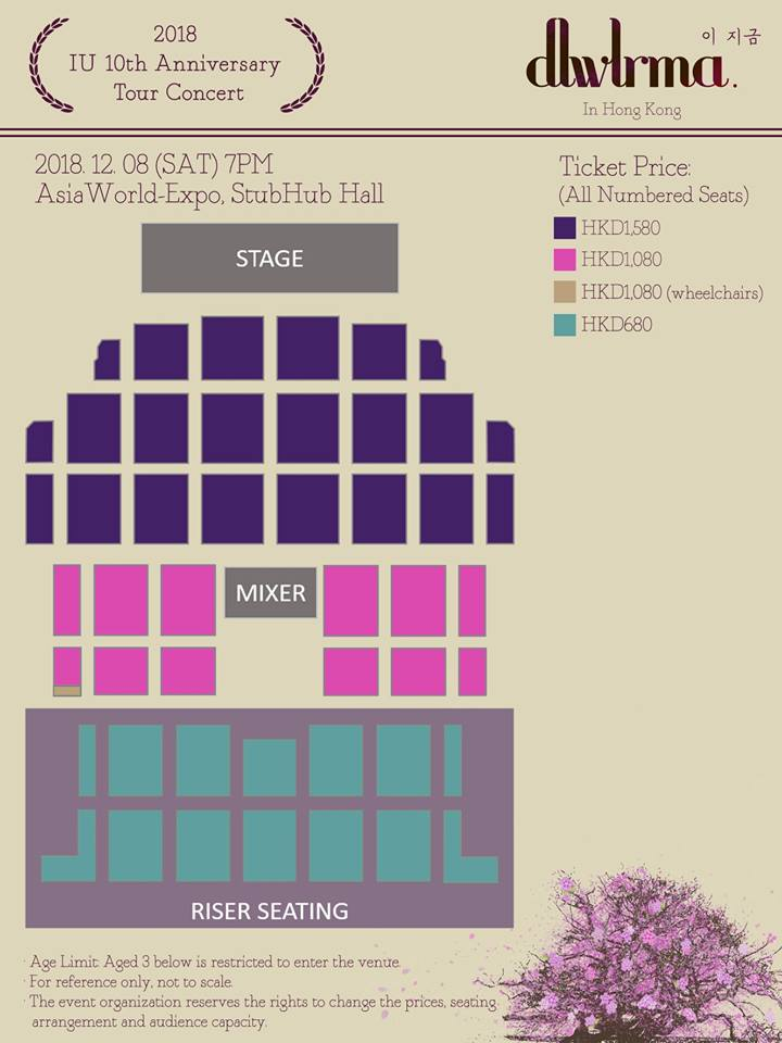 IU香港座席表