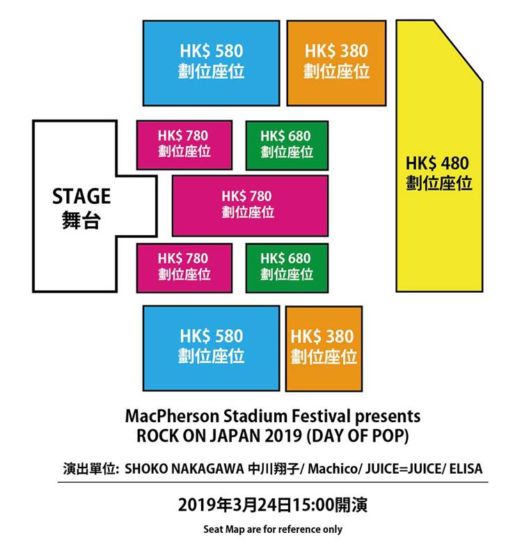 ROCK ON JAPAN 2019香港座席表
