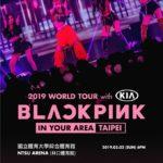 BLACKPINK台湾
